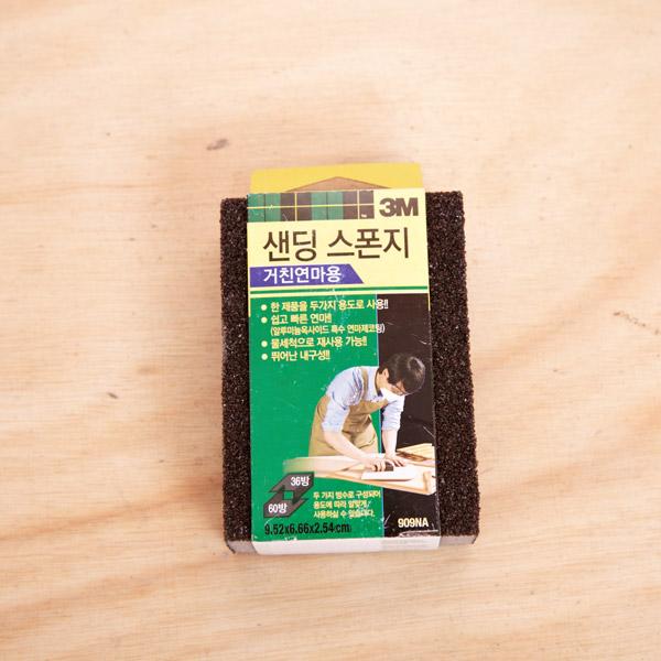 [네모난오렌지] 샌딩 스폰지 #909 거친연마 연마