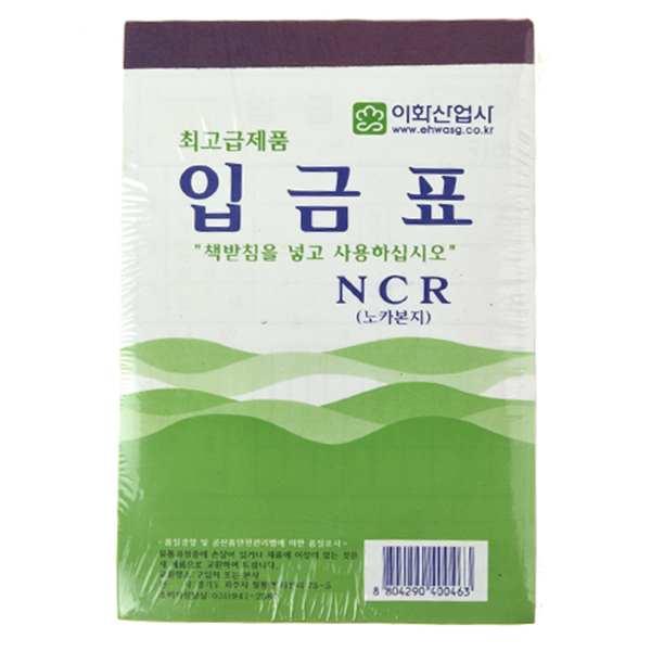 이화입금표(ncr)-10p