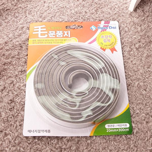 모 문풍지 대(300cm*20mm) [제작 대량 도매 로고 인쇄 레이저 마킹 각인 나염 실크 uv 포장 공장 문의는 네이뽕]