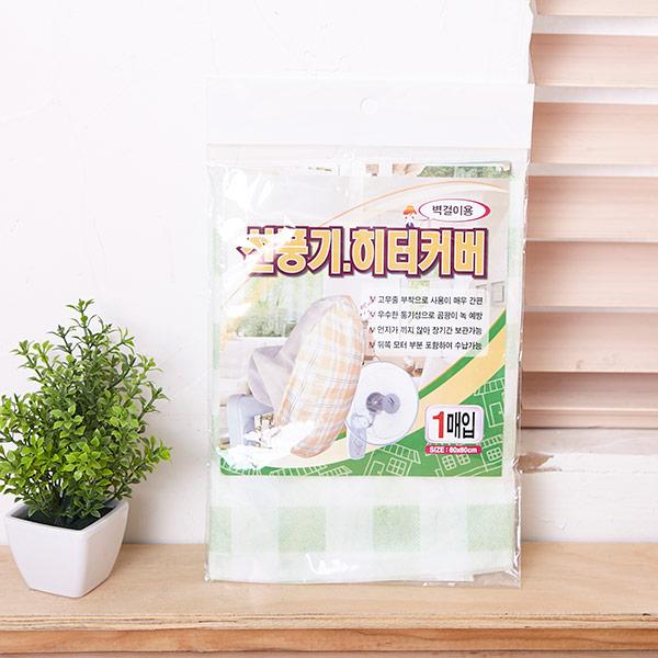 선풍기 히터 카바 벽걸이용 (60*60) [제작 대량 도매 로고 인쇄 레이저 마킹 각인 나염 실크 uv 포장 공장 문의는 네이뽕]
