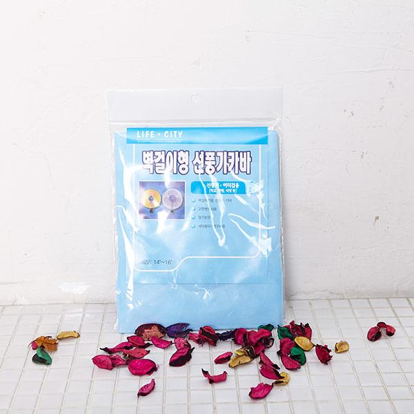 선풍기 카바 벽걸이 [제작 대량 도매 로고 인쇄 레이저 마킹 각인 나염 실크 uv 포장 공장 문의는 네이뽕]