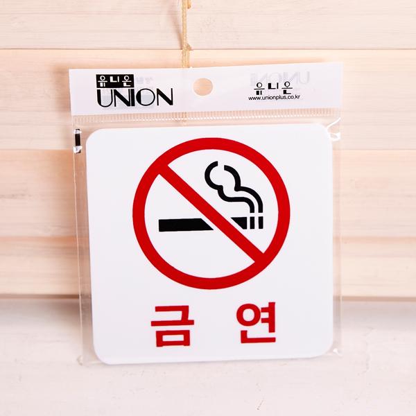 금연 (2509) 100*100*2mm [제작 대량 도매 로고 인쇄 레이저 마킹 각인 나염 실크 uv 포장 공장 문의는 네이뽕]