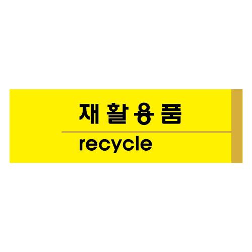 재활용품 (포맥스) (2824)