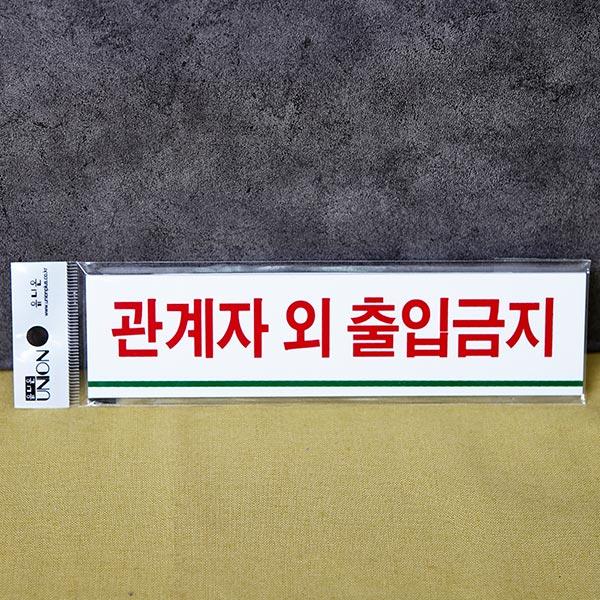 관계자 외 출입금지 (2003) 180x45mm