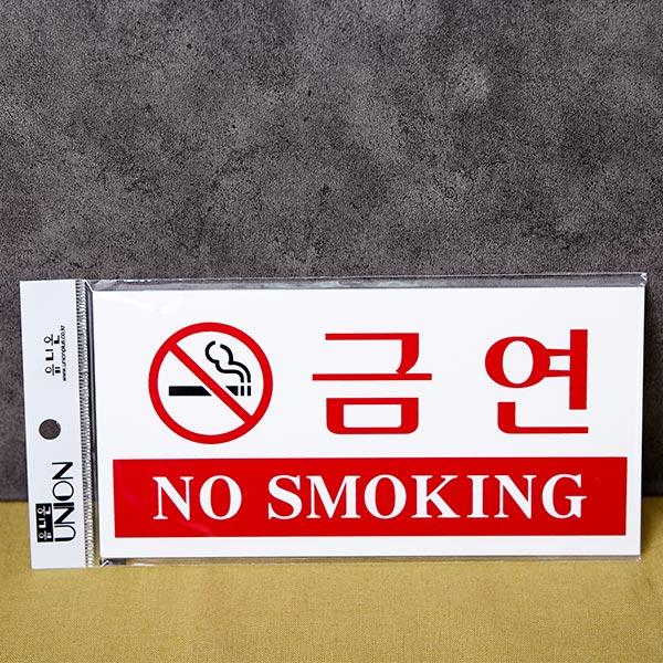 금연 (3804) 200*100*2mm [제작 대량 도매 로고 인쇄 레이저 마킹 각인 나염 실크 uv 포장 공장 문의는 네이뽕]