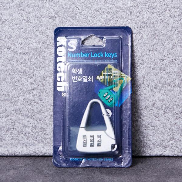 학생번호열쇠(소) K-6805 [제작 대량 도매 로고 인쇄 레이저 마킹 각인 나염 실크 uv 포장 공장 문의는 네이뽕]