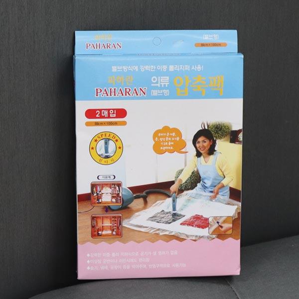 매직밸브의류압축팩 [제작 대량 도매 로고 인쇄 레이저 마킹 각인 나염 실크 uv 포장 공장 문의는 네이뽕]