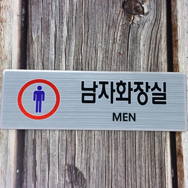 ABM(K)지엠사인(D) 남자화장실(실버) D-2 [제작 대량 도매 로고 인쇄 레이저 마킹 각인 나염 실크 uv 포장 공장 문의는 네이뽕]