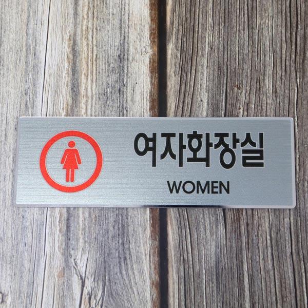 ABM(K)지엠사인(D) 여자화장실(실버) D-3 [제작 대량 도매 로고 인쇄 레이저 마킹 각인 나염 실크 uv 포장 공장 문의는 네이뽕]
