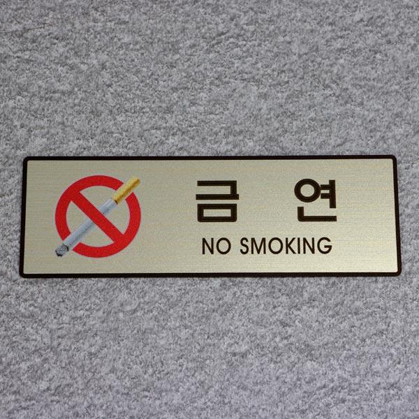 ABM(K)지엠사인(D) 금연(골드) D-5 [제작 대량 도매 로고 인쇄 레이저 마킹 각인 나염 실크 uv 포장 공장 문의는 네이뽕]