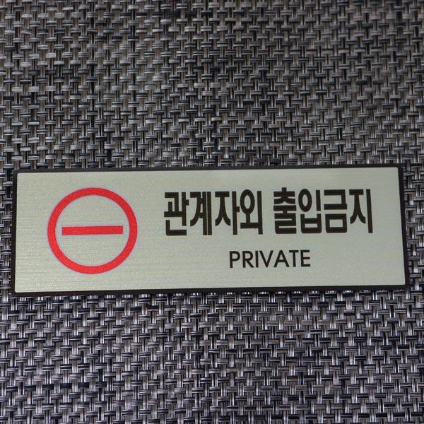 ABM(K)지엠사인(D) 관계자외 출입금지(골드) D-6 [제작 대량 도매 로고 인쇄 레이저 마킹 각인 나염 실크 uv 포장 공장 문의는 네이뽕]