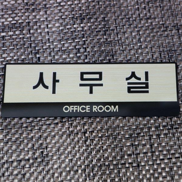 ABM(K)지엠사인(D) 사무실(골드) D-7 [제작 대량 도매 로고 인쇄 레이저 마킹 각인 나염 실크 uv 포장 공장 문의는 네이뽕]