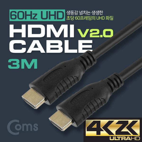 컴스 hdmi 케이블(v2.0일반) 3m