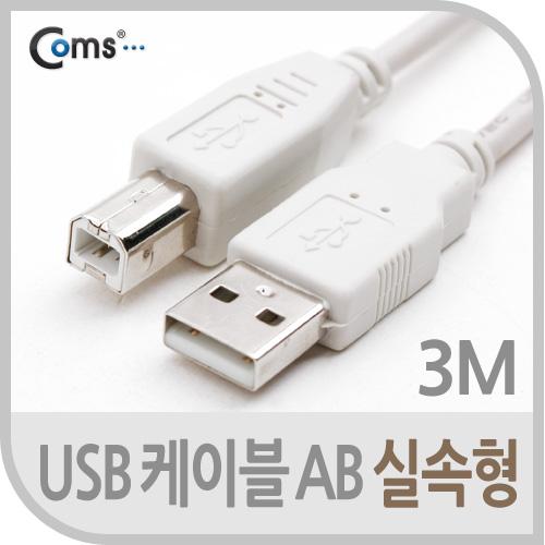 컴스 usb케이블(실속형ab형) 3m c3177