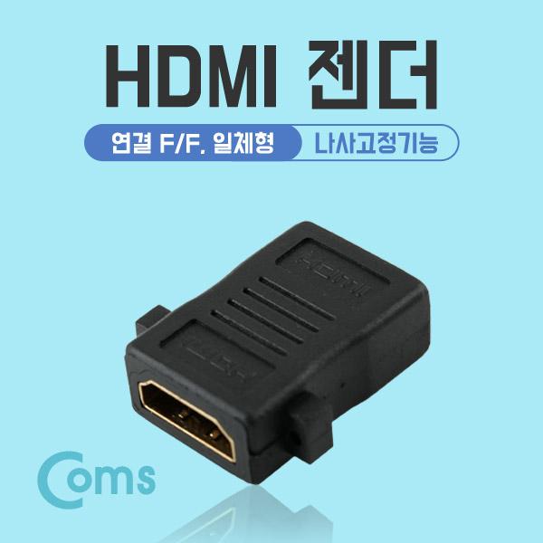 컴스 hdmi 젠더(연결ff일체형) 나사고정기능 bu181