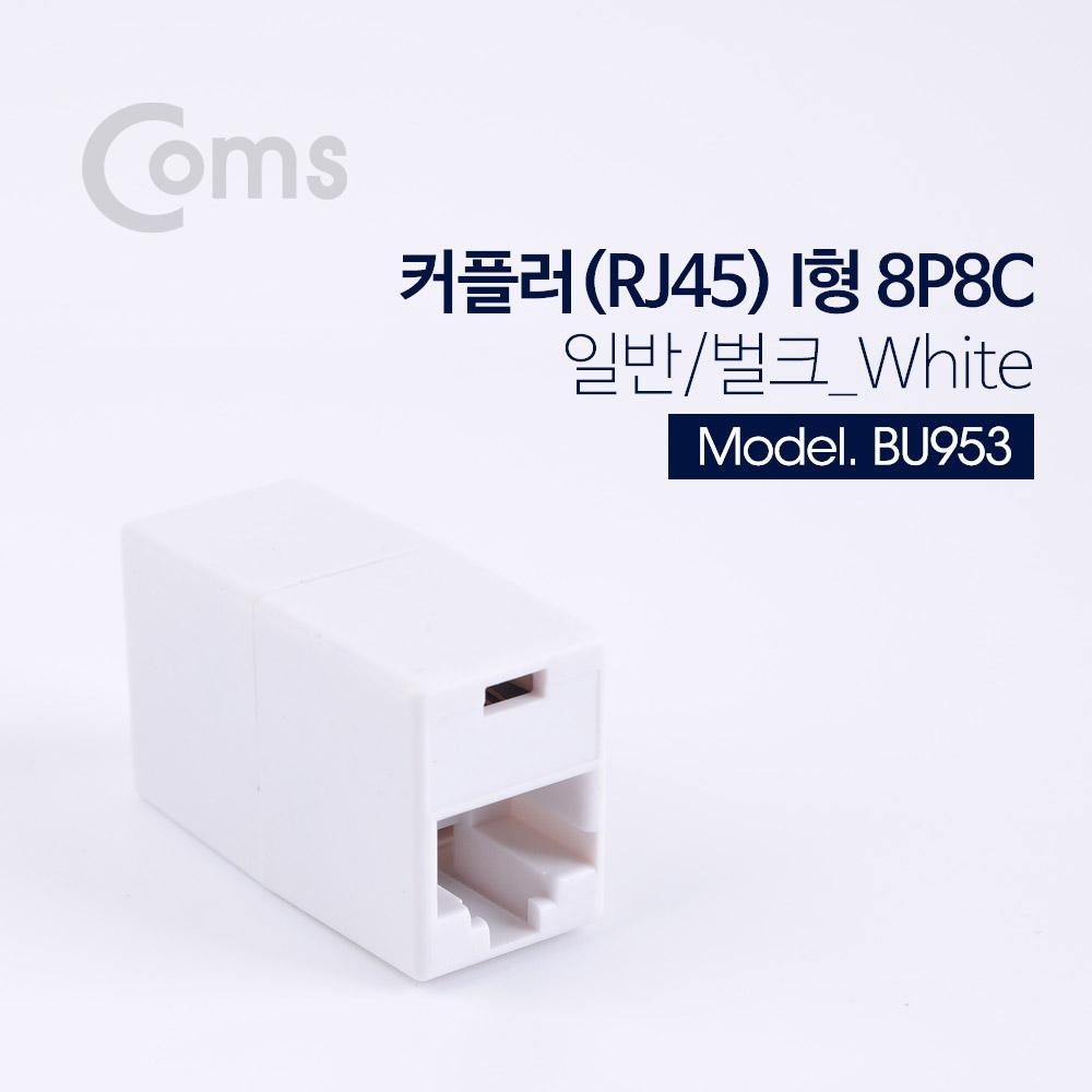컴스 커플러(rj45) i형 8p8c화이트1p