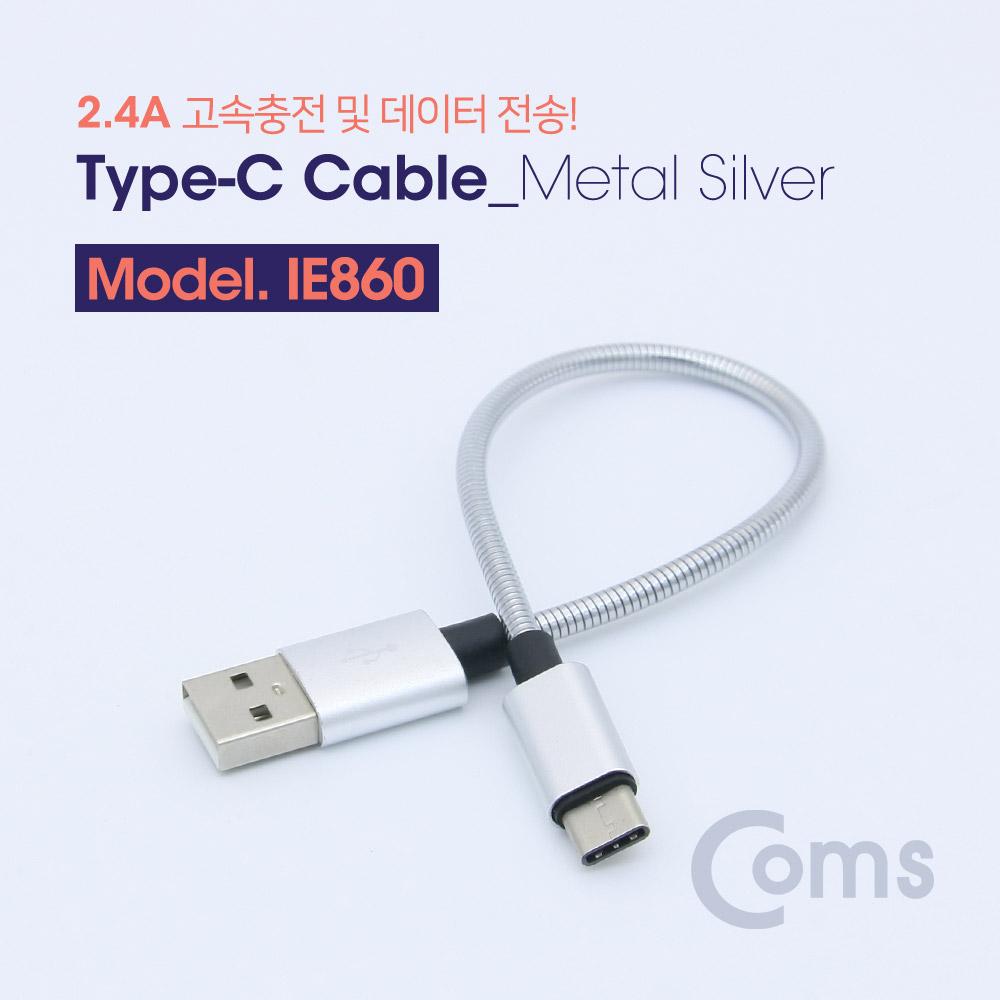 컴스 usb 3.1 케이블(고속충전메탈) 20cm