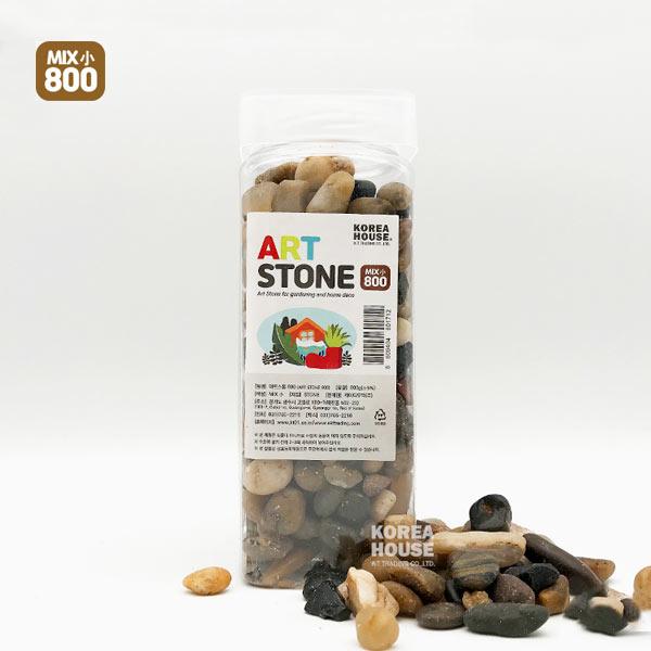 아트스톤800 믹스(소)