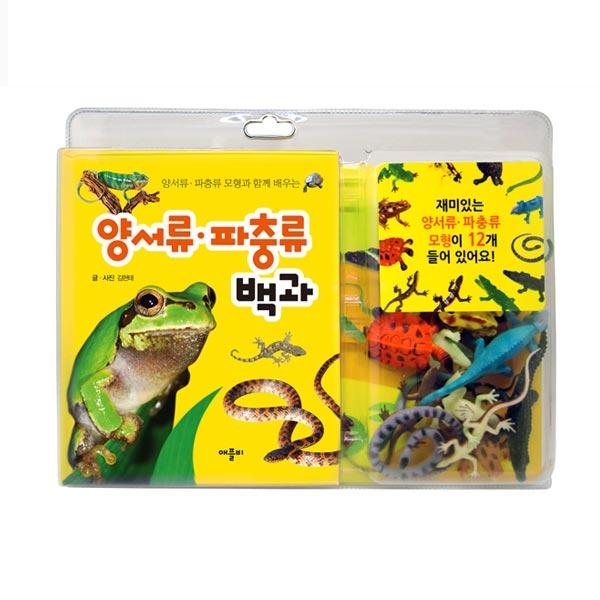 모형백과-양서류파충류(1EA) [제작 대량 도매 로고 인쇄 레이저 마킹 각인 나염 실크 uv 포장 공장 문의는 네이뽕]