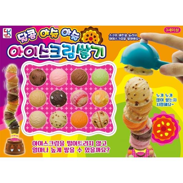 아이스크림 쌓기