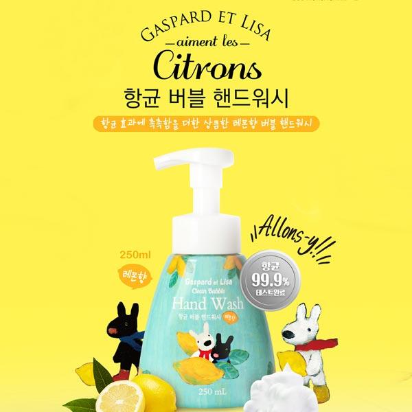 가스파드앤리사 향균 버블 핸드워시 레몬 250ml