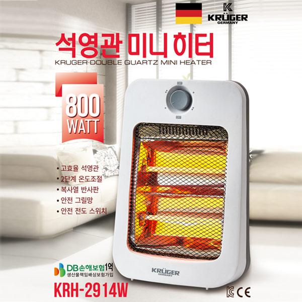 크루거 2단 석영관 미니히터krh2914w(화이트)