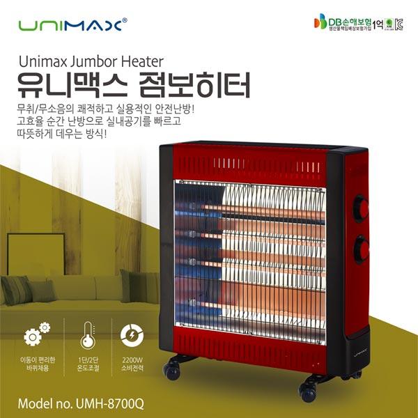 유니맥스 점보히터 umh-8700q