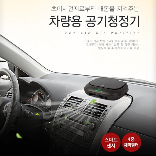 차량용 공기청정기zq-air500