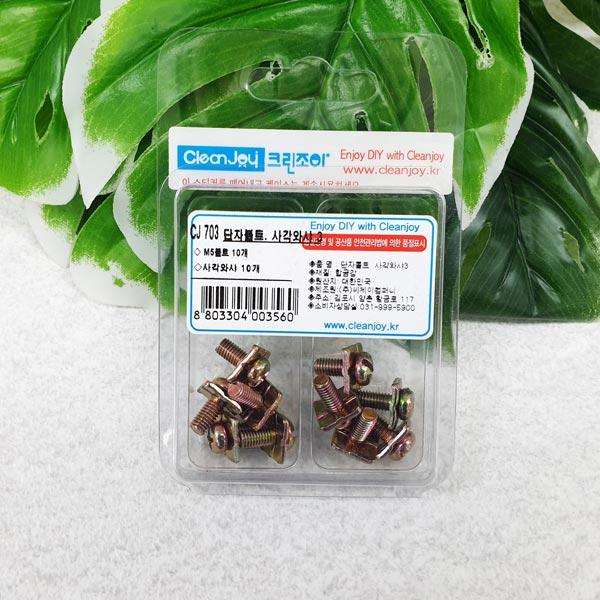 단자볼트 사각와샤 3 [제작 대량 도매 로고 인쇄 레이저 마킹 각인 나염 실크 uv 포장 공장 문의는 네이뽕]