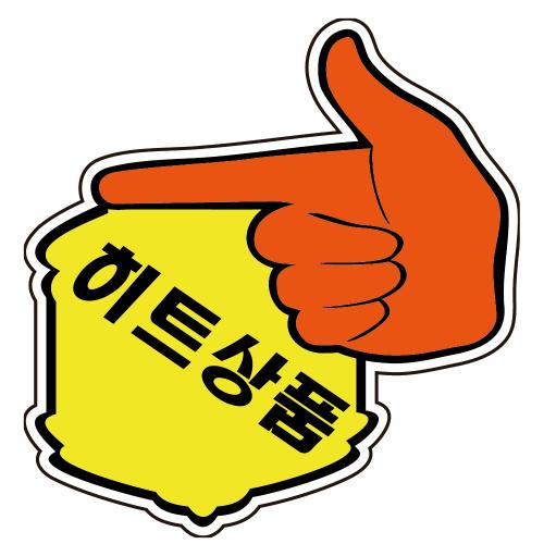 카드손 (히트상품) (2202)