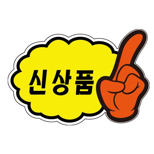 구름손 (신상품) (2501)