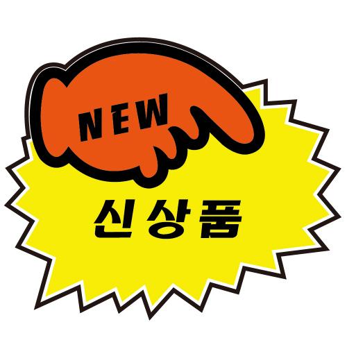 신상품 (톱니손) (3001)