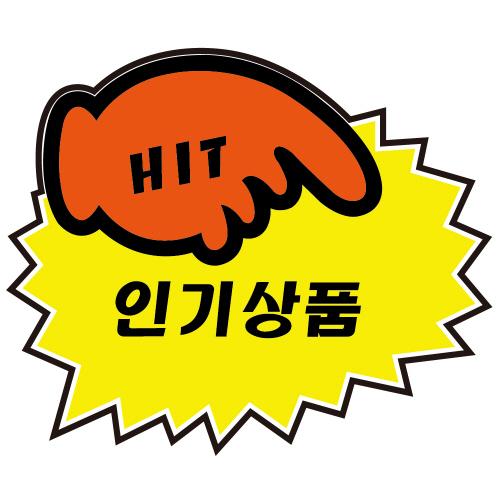인기상품 (톱니손) (3002)