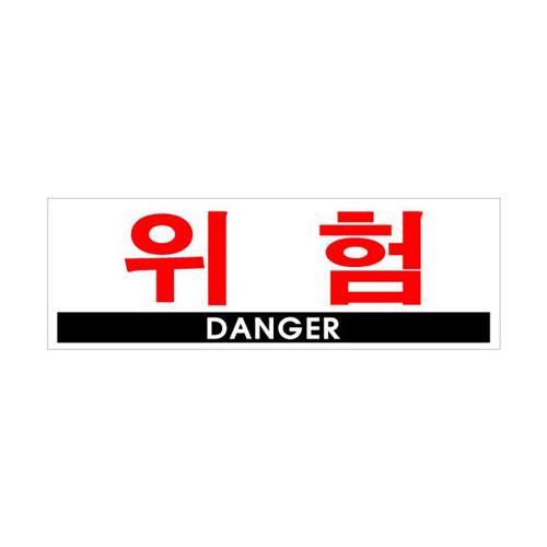 위험 (4401)
