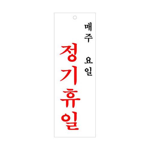 정기휴일 (매주) (4412)