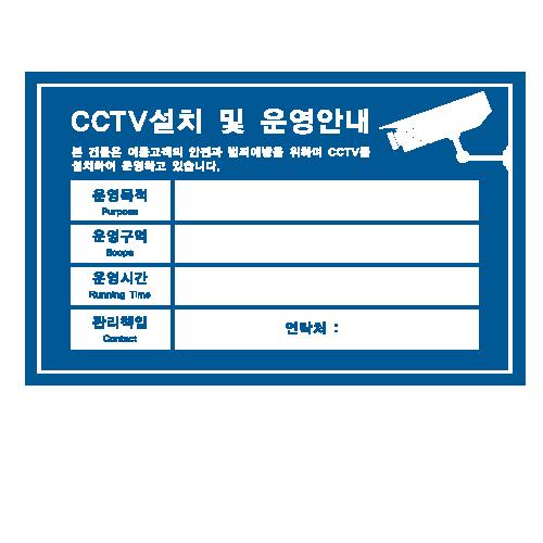CCTV 설치안내문 청색 (7004)