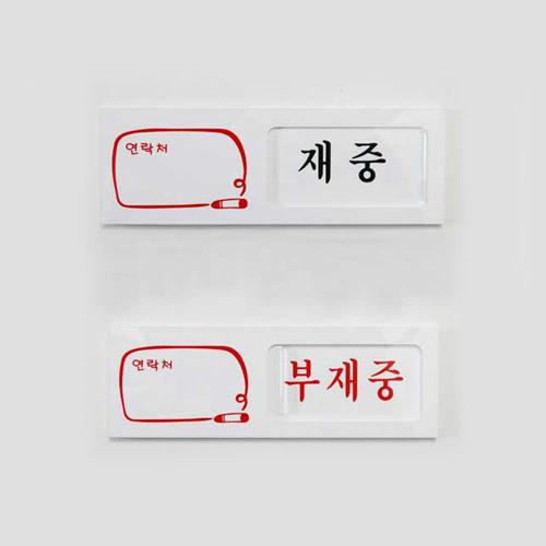 여닫이 (재중 부재중) (0901)