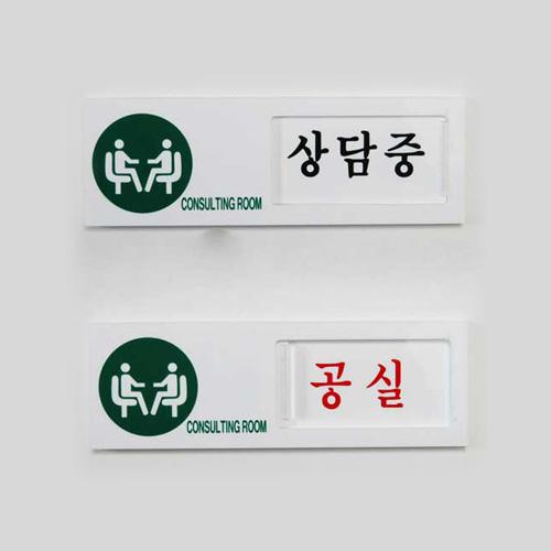 여닫이 (상담중 공실) (0903)