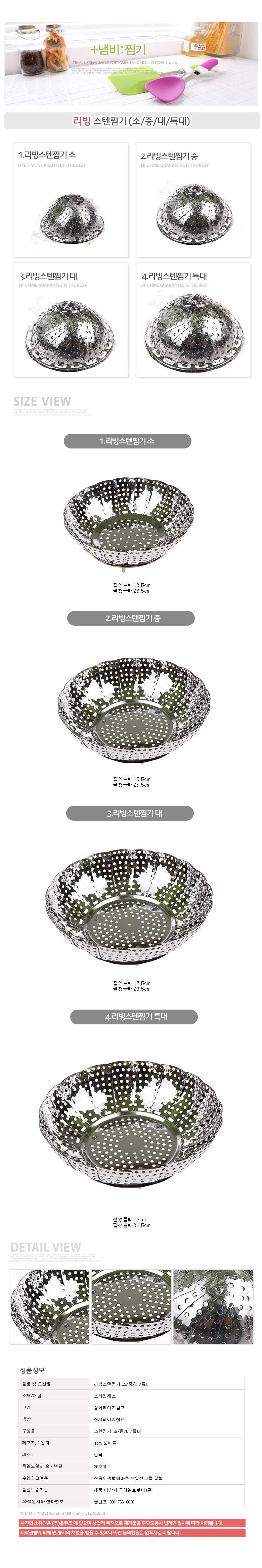 실속형스텐찜기 소1개 - 콕닷컴, 8,700원, 압력솥/찜기, 찜기