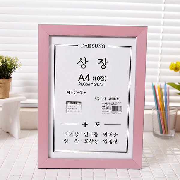 대성 자스민상장 10절 핑크