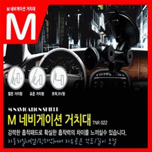 M 네비게이션 거치대 [제작 대량 도매 로고 인쇄 레이저 마킹 각인 나염 실크 uv 포장 공장 문의는 네이뽕]